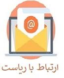 Logo-ارتباط مستقیم با ریاست