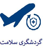 Logo-گردشگری سلامت