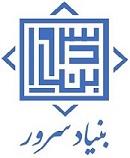 Logo-بنیاد سرور
