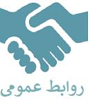 Logo-روابط عمومی