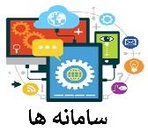 Logo-سامانهها